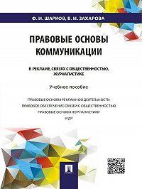 Феликс Шарков -Правовые основы коммуникации: врекламе, связях с общественностью, журналистике. Учебное пособие