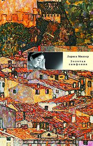 Лариса Миллер - Золотая симфония