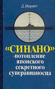 Джозеф Инрайт - «Синано» – потопление японского секретного суперавианосца.