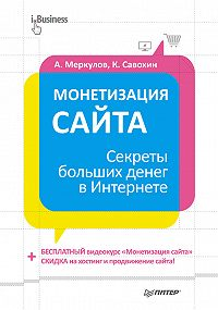 Андрей Меркулов, Константин Савохин - Монетизация сайта. Секреты больших денег в Интернете