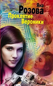 Яна Розова - Проклятие Вероники
