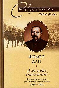 Федор Ильич Дан -Два года скитаний. Воспоминания лидера российского меньшевизма. 1919-1921