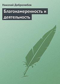 Николай Добролюбов - Благонамеренность и деятельность