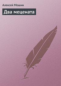 Алексей Мошин -Два мецената