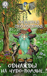 Людмила Моховикова -Однажды на чудо-поляне…