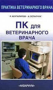 Александр Николаевич Остапчук -ПК для ветеринарного врача