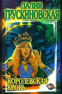 Далия Трускиновская -Королевская кровь