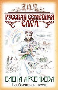 Елена Арсеньева -Несбывшаяся весна