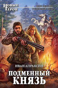 Иван Апраксин -Подменный князь