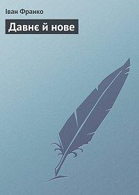 Іван Франко -Давнє й нове