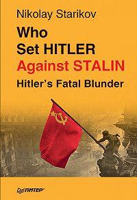 Nikolay Starikov -Who set Hitler against Stalin?