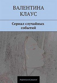 Валентина Клаус - Сериал случайных событий