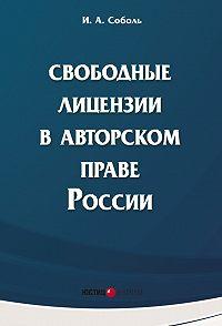Игорь Соболь - Свободные лицензии в авторском праве России