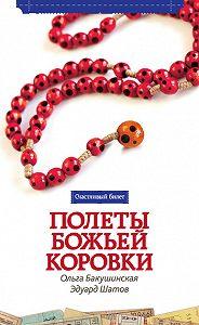 Эдуард Шатов -Полеты божьей коровки