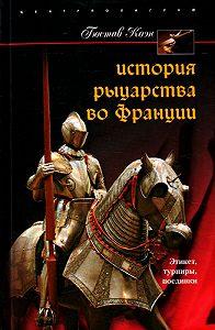 Гюстав Коэн -История рыцарства во Франции. Этикет, турниры, поединки