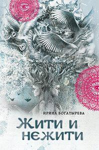 Ирина Богатырева -Жити и нежити