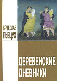 Вячеслав Пьецух - Деревенские дневники