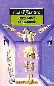 Никос Казандзакис -Последнее искушение Христа