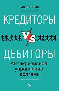 Иван Рыков -Кредиторы vs дебиторы. Антикризисное управление долгами