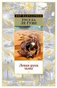 Урсула Ле Гуин -Левая рука тьмы (сборник)