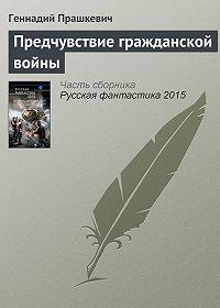 Геннадий Прашкевич - Предчувствие гражданской войны