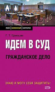 Григорий Тимофеевич Ермошин - Идем в суд. Гражданское дело