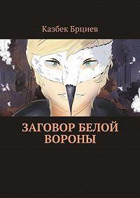 Казбек Брциев -Заговор белой вороны