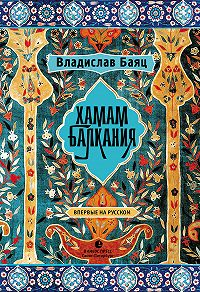 Владислав Баяц -Хамам «Балкания»
