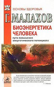 Геннадий Малахов - Биоэнергетика человека: пути повышения энергетического потенциала