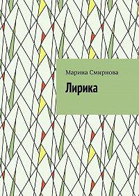 Марина Смирнова -Лирика