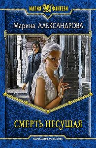 Марина Александрова - Смерть Несущая