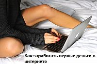 Анастасия Первая -Как заработать первые деньги в интернете