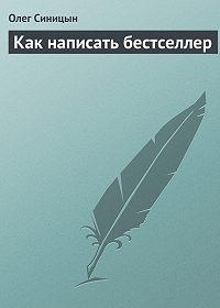 Олег Синицын - Как написать бестселлер