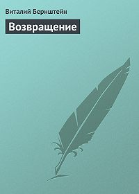 Виталий Бернштейн -Возвращение