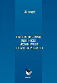 С. Ю. Нестеров -Управление и организация грузоперевозок автотранспортным логистическим предприятием