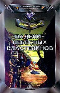 Джон Броснан -Война Небесных Властелинов