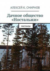 Алексей Смирнов -Дачное общество «Ностальжи». Рассказы