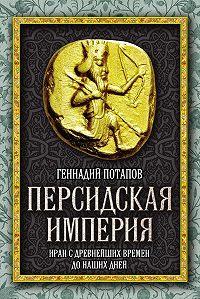 Геннадий Потапов -Персидская империя. Иран с древнейших времен до наших дней