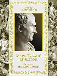 Марк Туллий Цицерон -Мысли и высказывания
