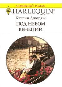 Кэтрин  Джордж -Под небом Венеции