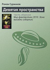 Роман Суржиков - Девятая пространства