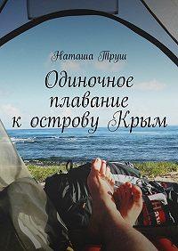 Наташа Труш -Одиночное плавание костровуКрым