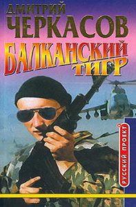 Дмитрий  Черкасов - Балканский тигр