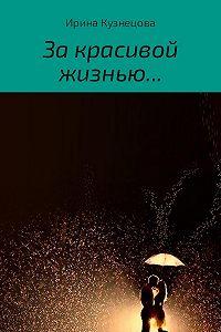 Ирина Кузнецова -За красивой жизнью…
