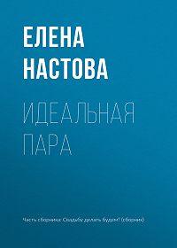 Елена Настова -Идеальная пара