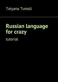 Tatyana Yakovlevna Tumali -Russian language for crazy. Tutorial