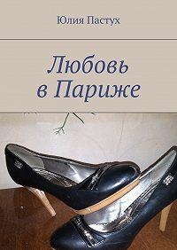 Юлия Пастух -Любовь вПариже