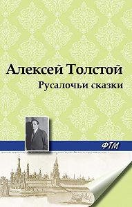 Алексей Толстой - Русалочьи сказки
