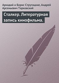 Андрей Арсеньевич Тарковский -Сталкер. Литературная запись кинофильма.