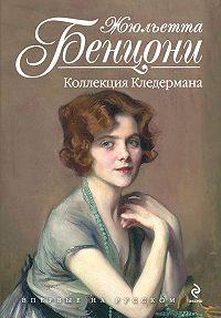 Жюльетта Бенцони -Коллекция Кледермана